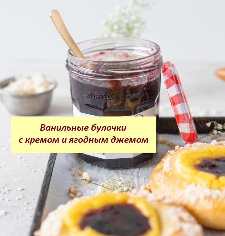 Булочки ванильные - пошаговый рецепт