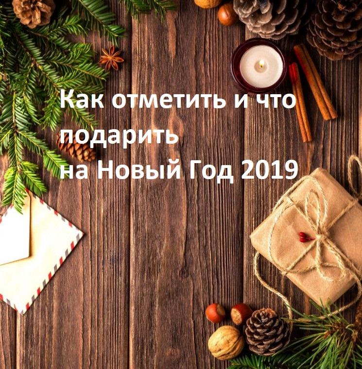 Что подарить на Новый год Желтой Свиньи?
