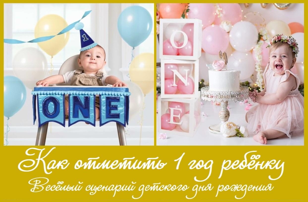 Как отметить годик ребёнку - сценарий детского дня рождения