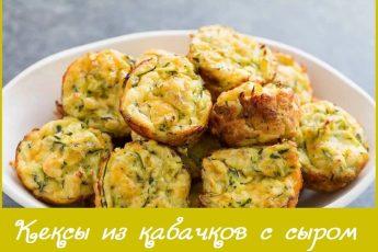 Кексы из кабачков с сыром - пошаговый рецепт