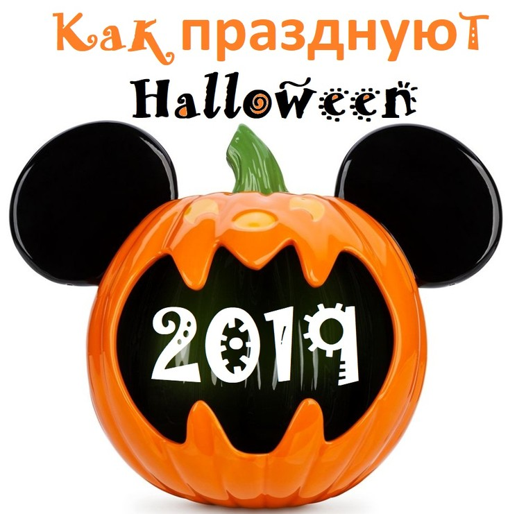 Хэллоуин - когда и как празднуют Halloween
