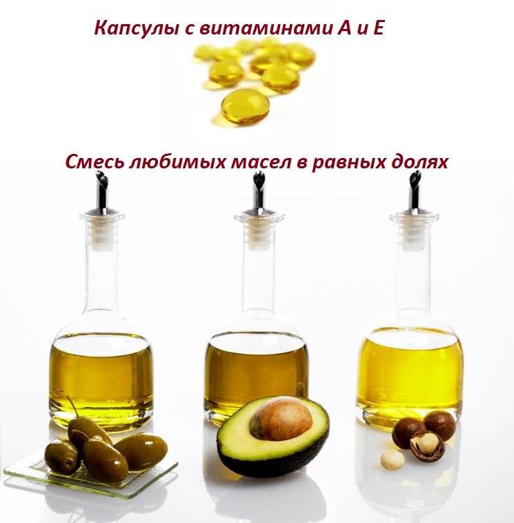 Маска для волос витаминная - с маслами