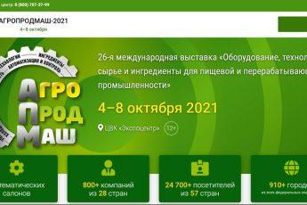 Международная выставка АГРОПРОДМАШ 2021