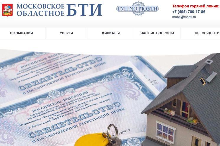 Московское областное БТИ