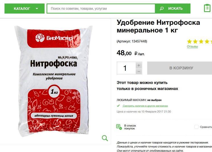 Нитрофоска - удобрение для картофеля
