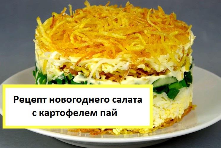 Рецепт салата с картофелем пай