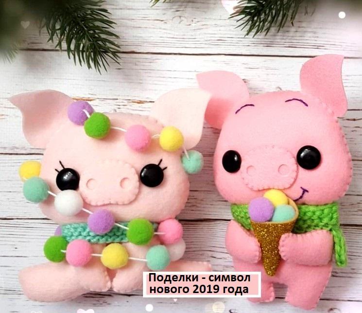 Новогодние поделки - год свиньи