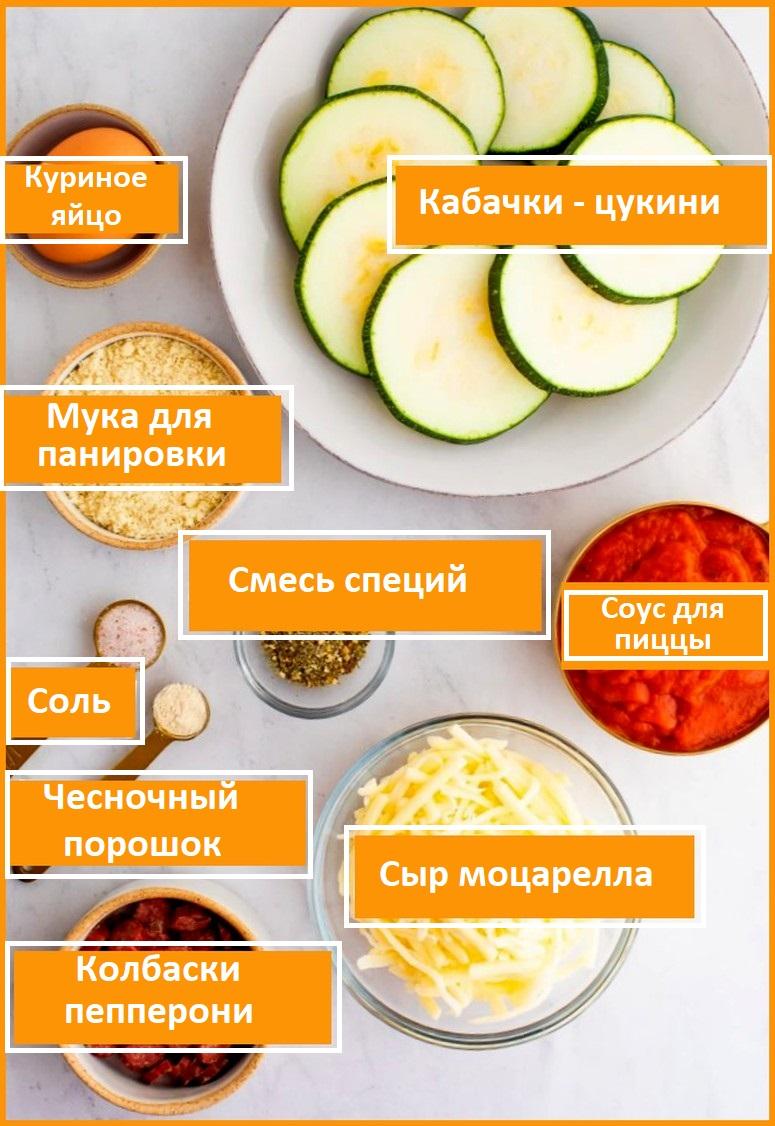 Ингредиенты для пиццы пепперони из кабачка