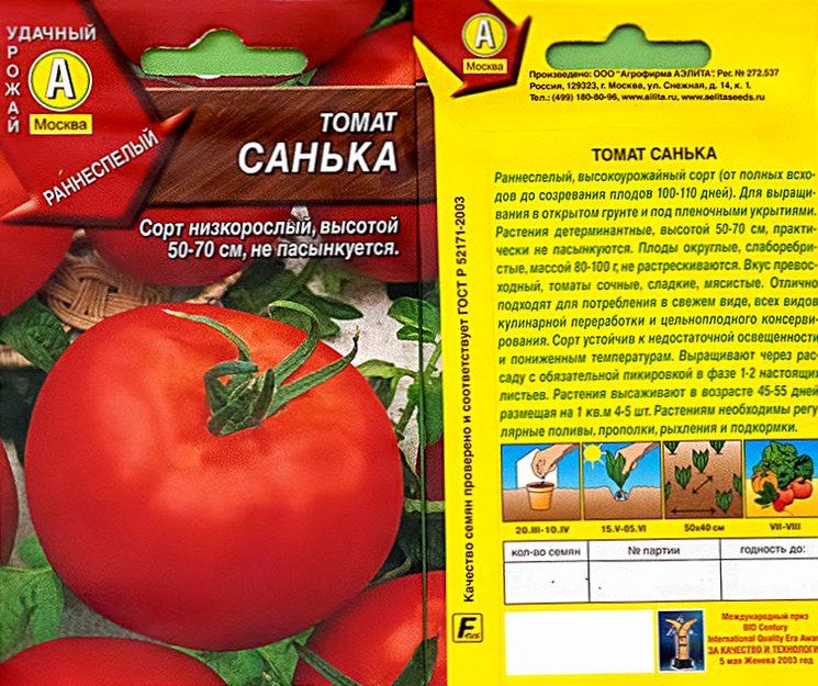 Помидоры сорта Санька - семена пакетированные