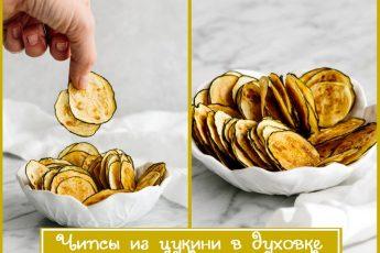 Чипсы из кабачков цукини в духовке