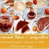 Сливовый джем с шоколадом - рецепт варенья из сливы с какао
