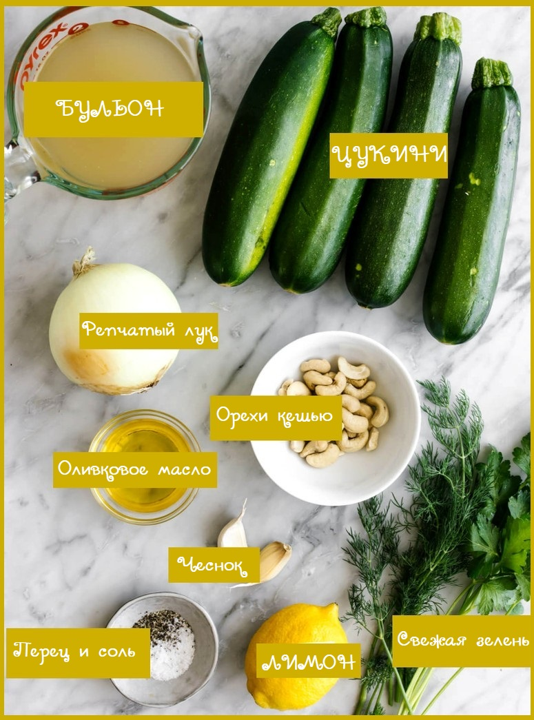 Суп пюре из кабачков - ингредиенты