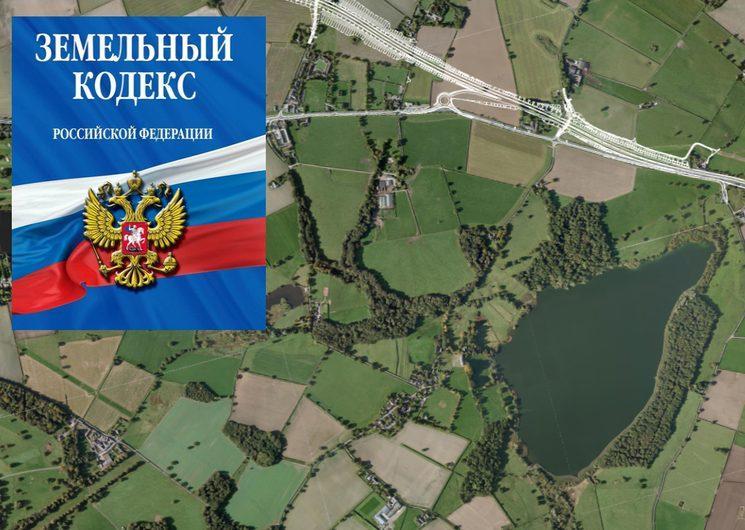 Земельный Кодекс России